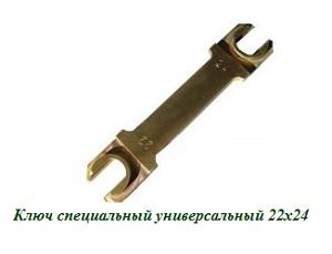 Ключ специальный универсальный