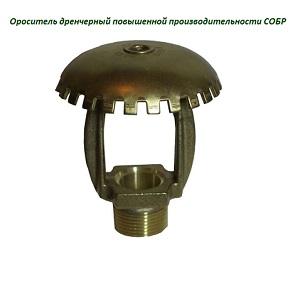 СОБР-17-Н Ороситель дренчерный повышенной производительности